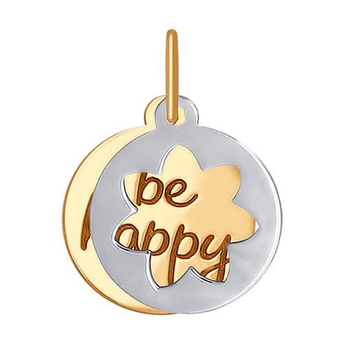 Подвеска «Be happy» SOKOLOV из золота 3d кружка printio be happy