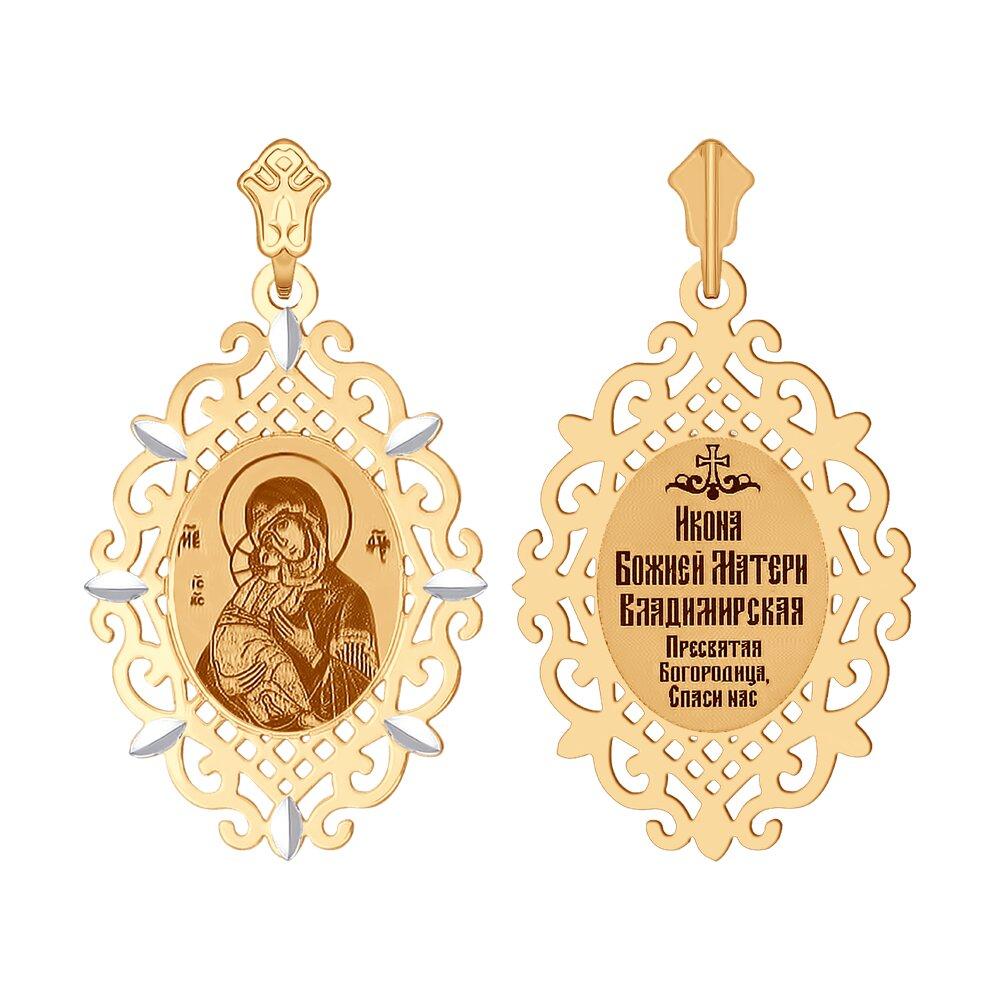 Золотая нательная иконка «Икона Божьей Матери Владимирская» SOKOLOV