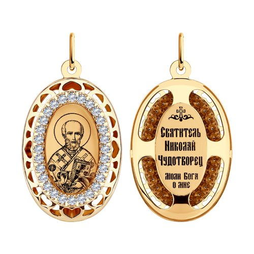 Иконка «Святитель архиепископ Николай Чудотворец» (103502) - фото