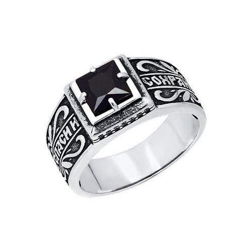 Кольцо из чернёного серебра «Спаси и сохрани»
