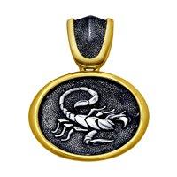 Подвеска «Знак зодиака Скорпион» из золочёного серебра