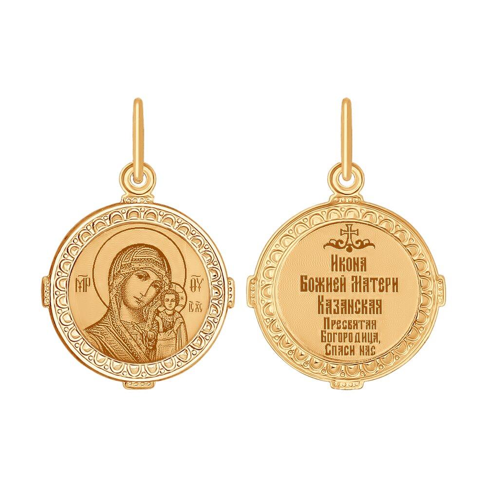 цена на Иконка SOKOLOV из золота «Икона Божьей Матери Казанская»
