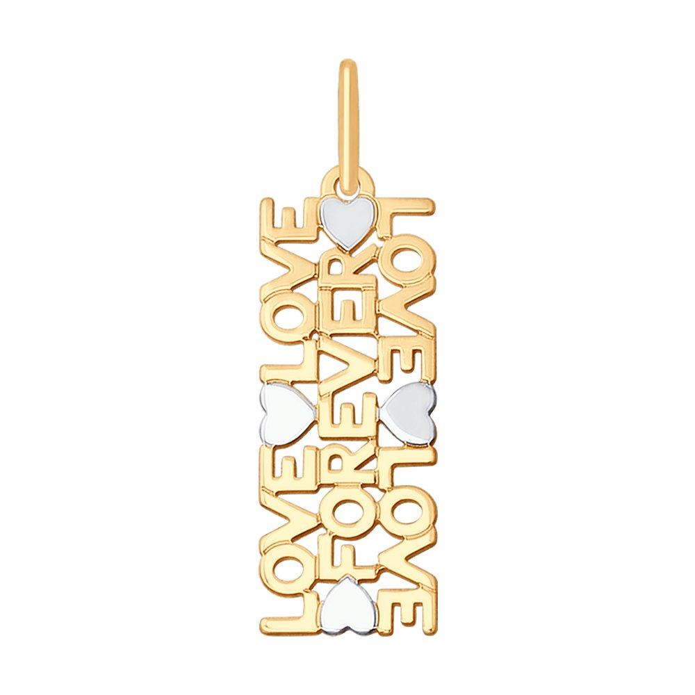 Подвеска «LOVE FOREVER» SOKOLOV из золота