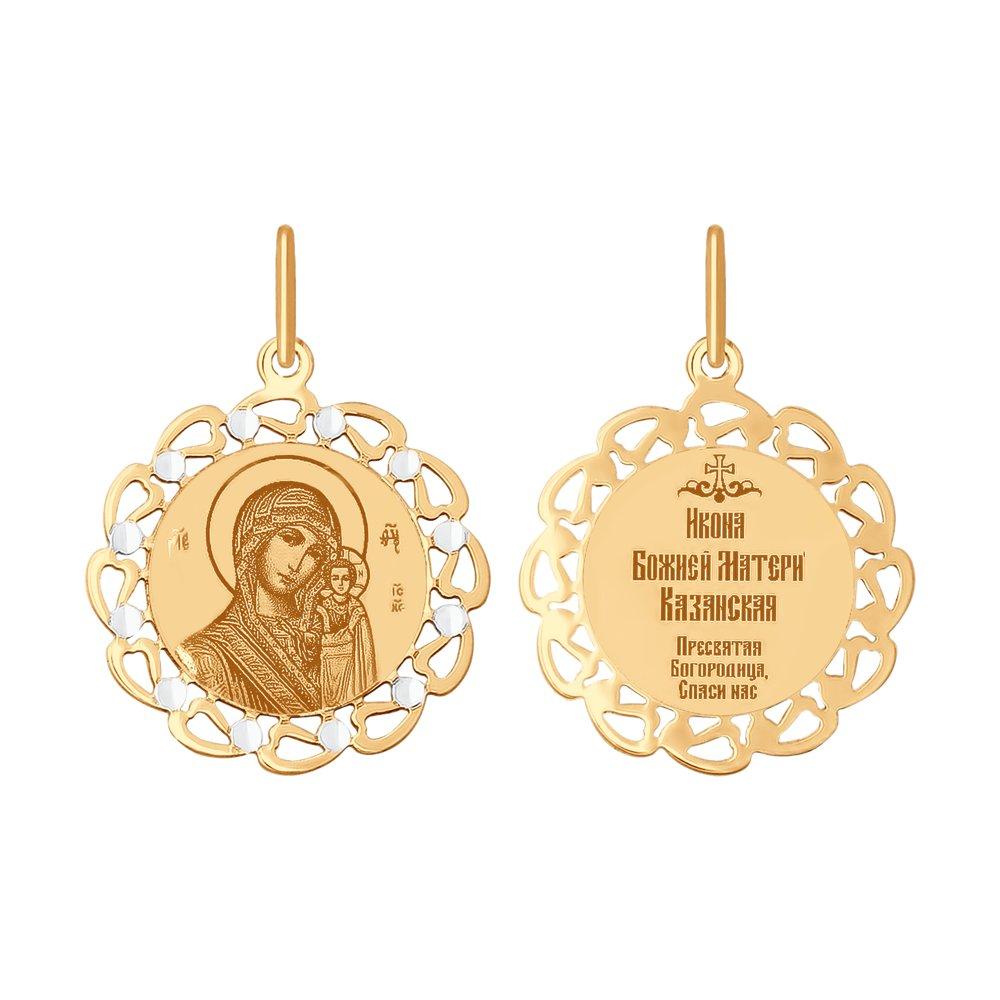Фото - Золотая иконка «Божья Матерь Казанская» SOKOLOV подвеска иконка божья матерь владимирская с эмалью из красного золота