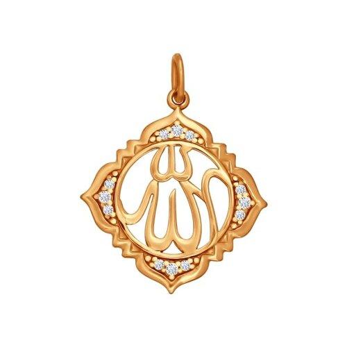 Мусульманская подвеска с символом Аллаха