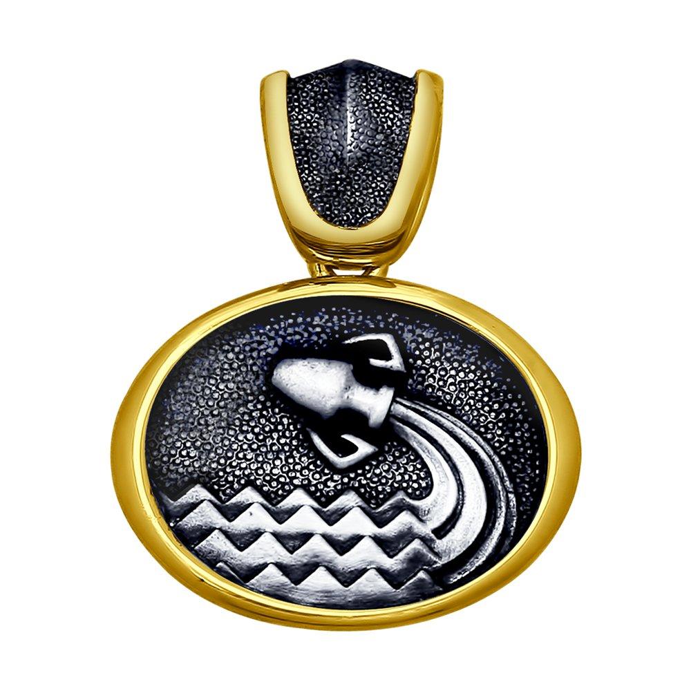 Подвеска «Знак зодиака Водолей» SOKOLOV из золочёного серебра