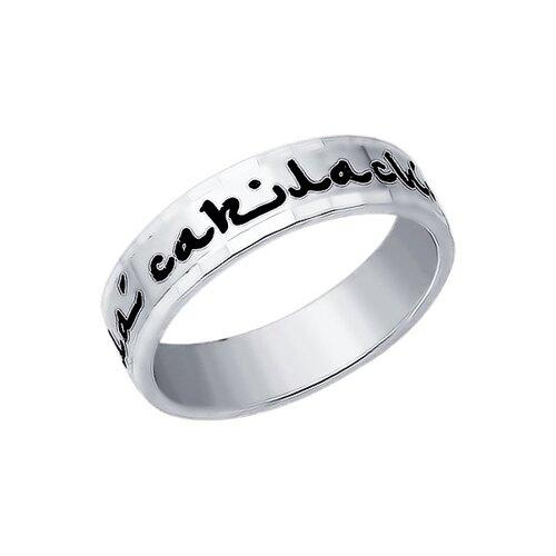 Мусульманское кольцо из серебра (95010065) - фото