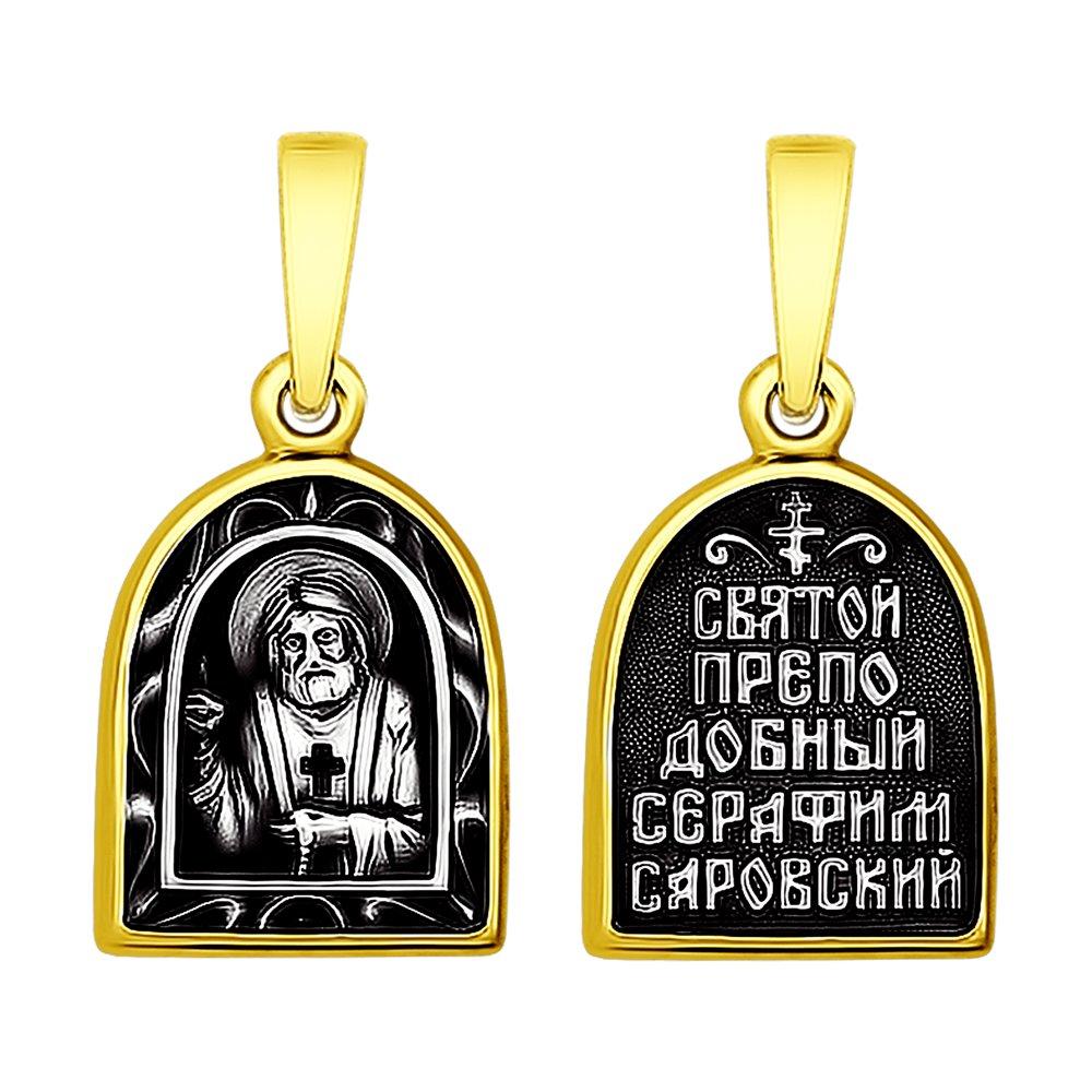 Иконка SOKOLOV из серебра с ликом Серафима Саровского