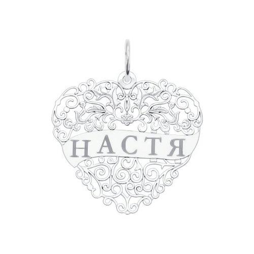 Серебряная подвеска с именем Настя