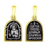 Иконка из серебра с ликом Серафима Саровского