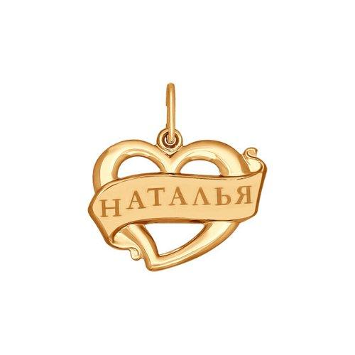 Золотая подвеска с именем «Наталья» с лазерной обработкой SOKOLOV