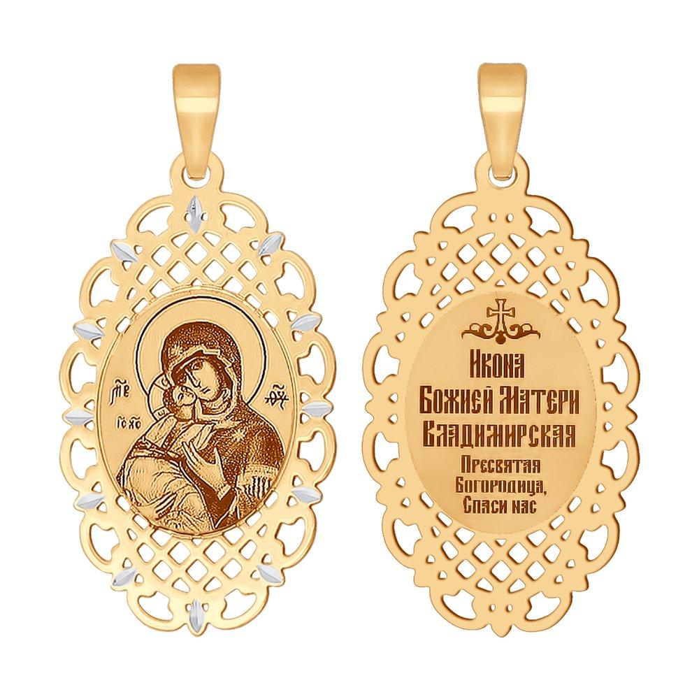 Золотая иконка с ликом Божьей Матери Владимирской SOKOLOV