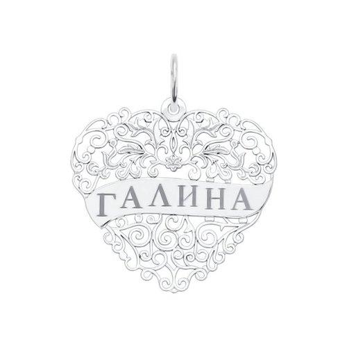 Серебряная подвеска с именем Галина