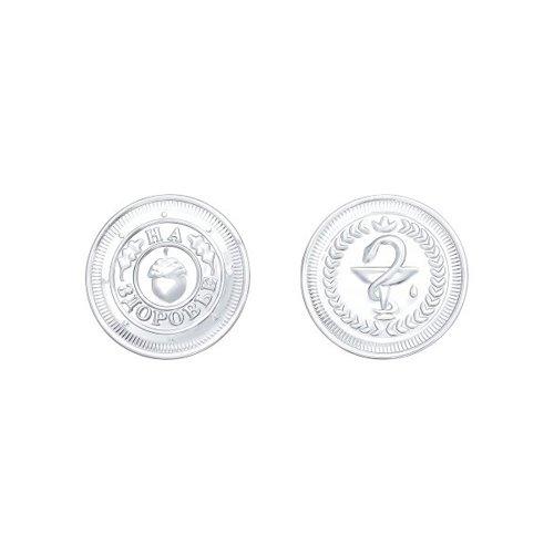 Монета «На здоровье»