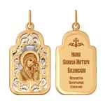 Иконка «Икона Божьей Матери, Казанская»