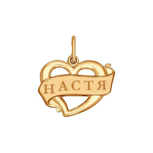 Подвеска «Настя» SOKOLOV из золота с лазерной обработкой