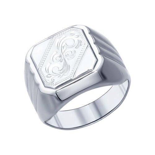 Печатка из серебра с гравировкой (94011507) - фото