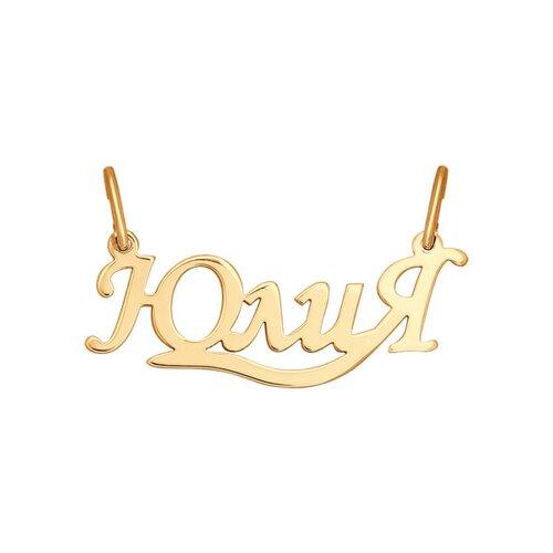 Подвеска «Юлия» из золота