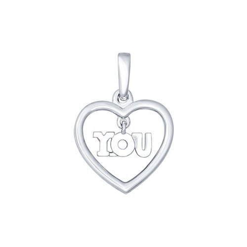 Подвеска «YOU» из серебра