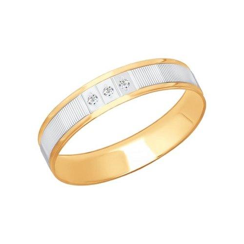 Обручальное кольцо из золота с алмазной гранью с бриллиантами