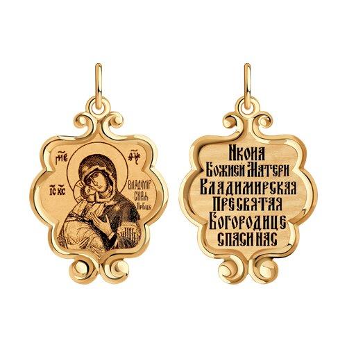 Подвеска из золота с лазерной обработкой 104123 sokolov фото