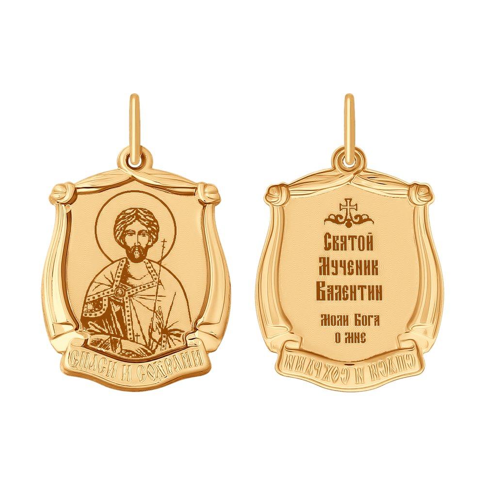 Золотая иконка «Святой мученик Валентин» SOKOLOV