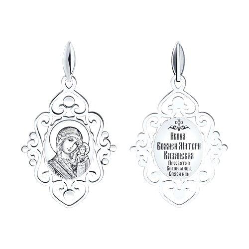 Серебряная иконка «Казанской Божьей Матери» SOKOLOV тарелка декоративная lefard икона казанской божьей матери