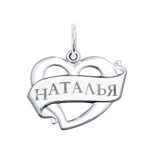 Подвеска «Наталья» из серебра с лазерной обработкой (94100051) - фото