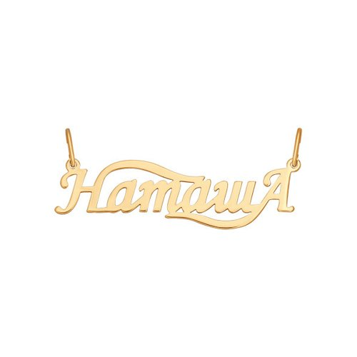 Подвеска «Наташа» из золота