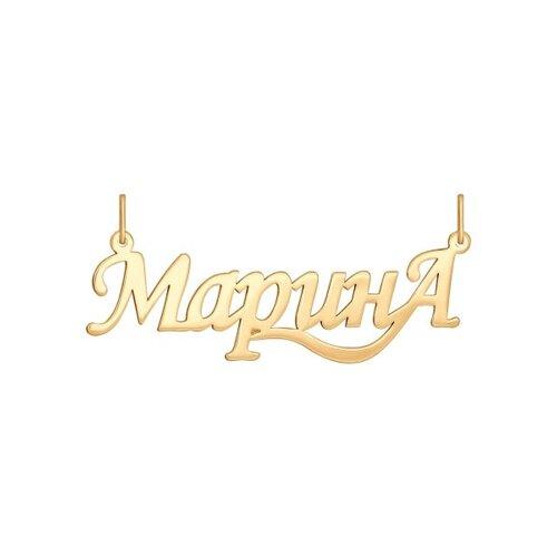 Подвеска Марина из золота (033455) - фото