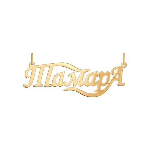 Подвеска «Тамара» из золота