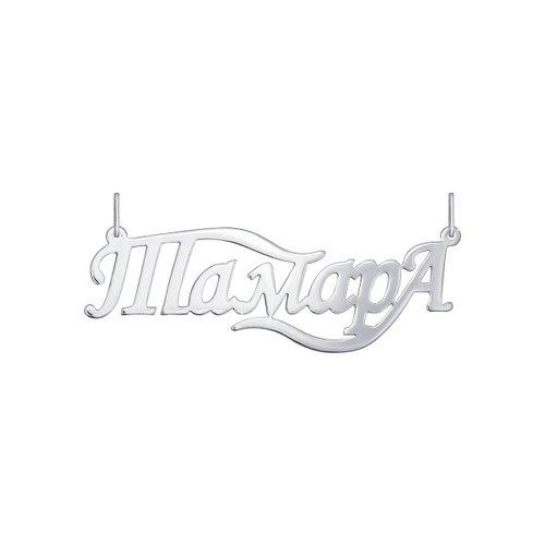 Подвеска «Тамара» SOKOLOV из серебра тамара миансарова тамара миансарова лучшее