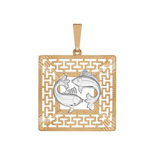 Подвеска «Знак зодиака Рыбы» с алмазной гранью