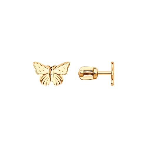 Серьги-пусеты c бабочкой