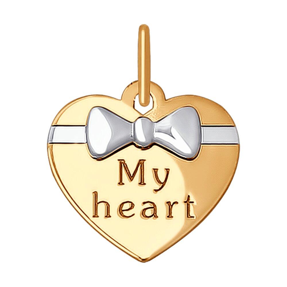 Подвеска «My heart» SOKOLOV из золота