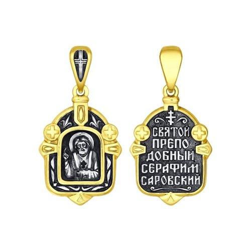 Иконка «Святой преподобный чудотворец Серафим Саровский»