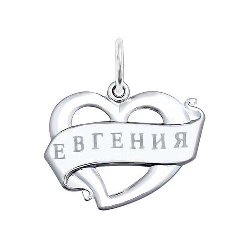 Подвеска «Женя» SOKOLOV из серебра с лазерной обработкой printio женя россия