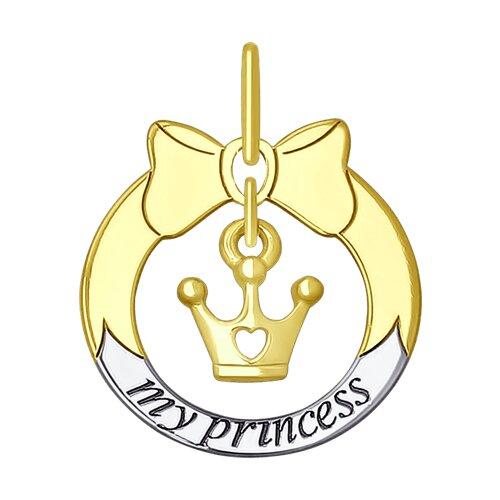 Подвеска из желтого золота «Моя принцесса»