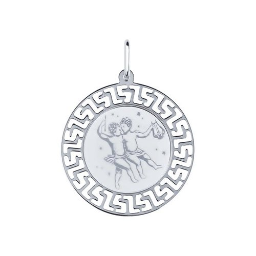 Подвеска «Знак зодиака Близнецы»