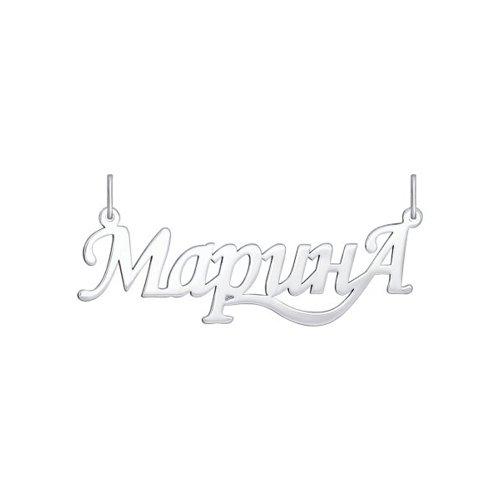 Подвеска «Марина» из серебра