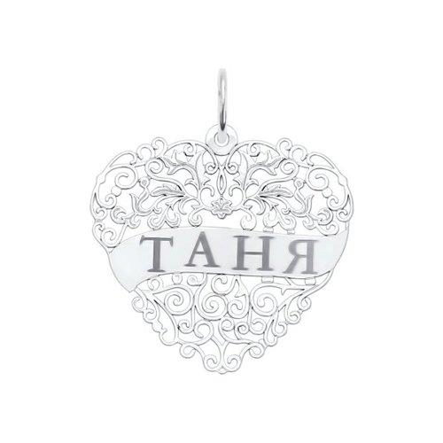 Подвеска из серебра с именем Татьяна