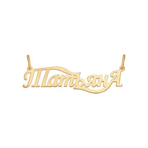 Подвеска «Татьяна» из золота