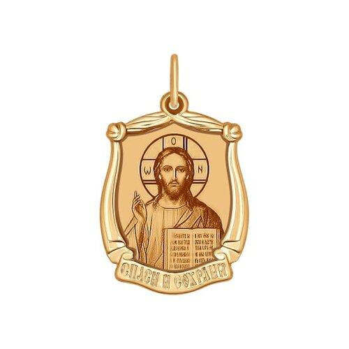 Нательная иконка из золота «Господь вседержитель» (103083) - фото