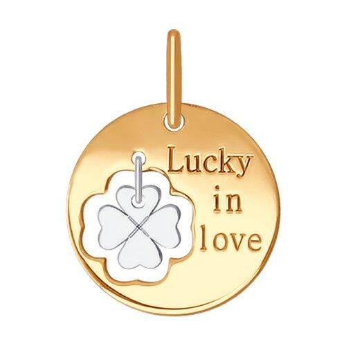 """Подвеска """"Lucky in love"""" из комбинированного золота"""