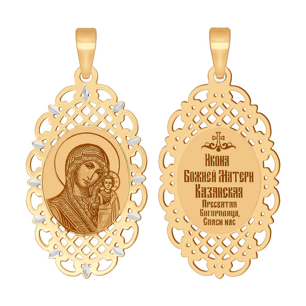 Фото - Нательная икона с Казанской Божьей Матерью SOKOLOV икона