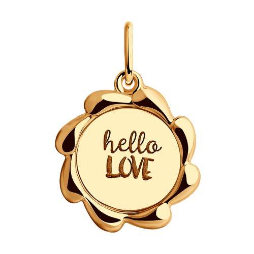 """Подвеска из золота """"Hello love"""""""