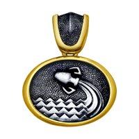 Подвеска «Знак зодиака Водолей» из золочёного серебра