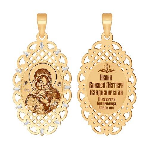 Золотая иконка с ликом Божьей Матери Владимирской (102295) - фото