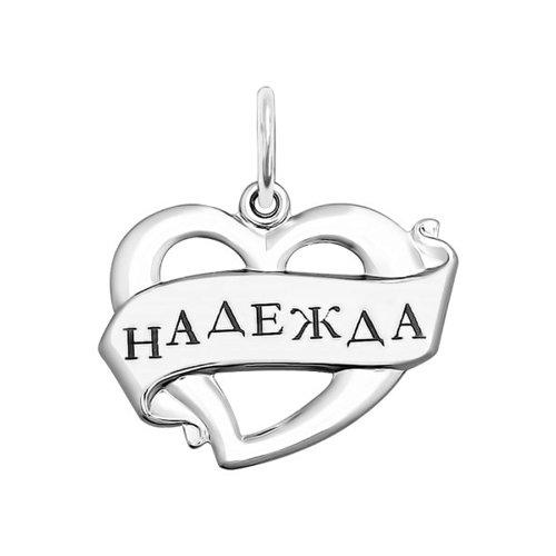 Фото - Подвеска «Надежда» SOKOLOV из серебра с лазерной обработкой подвеска лариса sokolov из серебра с лазерной обработкой