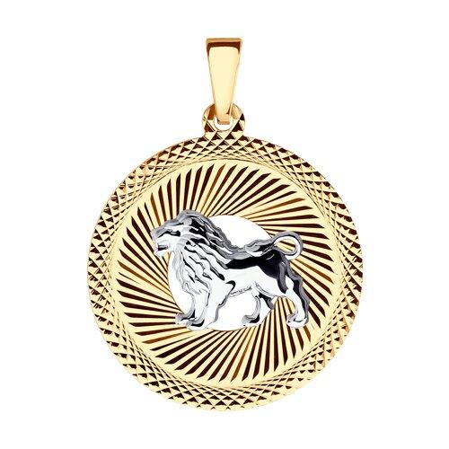 Подвеска «Знак зодиака Лев» с алмазной гранью